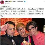 三浦春馬さんの訃報にヒカキンさん「『YouTuberって仕事大変だよね、ヒカキン本当頑張ってるよ』と褒めてくださいました」