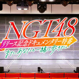 NGT48のドキュメンタリーを独占生放送! 新曲初披露も