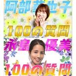 『めざましテレビ』公式YouTubeが好調 永島優美アナ「つい熱くなって(笑)」