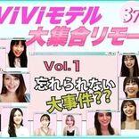 大石参月、「歴代ViViモデル大集合!超豪華リモート座談会」に出演