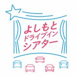 車に乗ったままエンタメ満喫! 「よしもとドライブインシアター」8月万博記念公園に誕生
