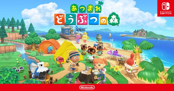 あつまれ どうぶつの森 | Nintendo Switch | 任天堂