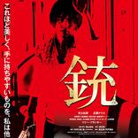 """日南響子""""完脱ぎ""""映画『銃』~惜しげもなく晒すスレンダー裸体が眩し過ぎ!"""