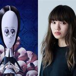 二階堂ふみ 『アダムス・ファミリー』ウェンズデー役で吹き替え初挑戦