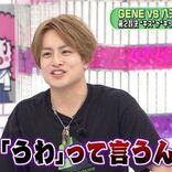 三代目JSB 山下健二郎、全力のキレキレダンス披露にGENERATIONSも大爆笑