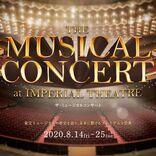 東宝ミュージカルの歴史をたどる「THE MUSICAL CONCERT at IMPERIAL THEATRE」 10月放送決定