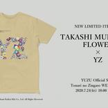 ゆず、村上隆氏とグッズコラボ!4週連続で超プレミアTシャツを各500枚限定販売