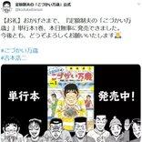 あの「ステーションバー村田」を生んだ吉本浩二先生の「こづかい万歳」 コミックス第1巻発売!