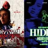 和製スプラッター映画の傑作『死霊の罠』『死霊の罠2 ヒデキ』のブルーレイ発売決定