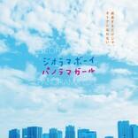 山田杏奈×鈴木仁『ジオラマボーイ・パノラマガール』、森田望智&成海璃子ら出演