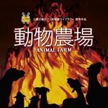 映画『赤い闇』で語られる、傑作寓話『動物農場』の誕生秘話に注目