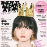 平手友梨奈が雑誌「ViVi」の表紙に登場!話題のMVについてや今後の活動について語る!
