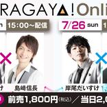 岸尾だいすけ、島﨑信長、中井和哉が出演 名古屋発の声優トークイベント『DERAGAYA! Online』開催、イープラスにてチケット発売中