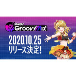 リズムゲームアプリ『D4DJ Groovy Mix』のリリース日が10月25日に決定