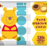 【くまのプーさん×ブルボン】はちみつレモン味のビスケット&クッキーが登場!