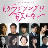 佐々木蔵之介、小池栄子、稲垣吾郎ら出演決定!プレミアムリーディング『もうラブソングは歌えない』