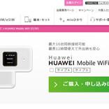 IIJ、ファーウェイのモバイルWi-Fiルータ「Mobile WiFi E5785」販売開始