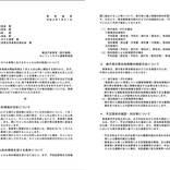 観光庁、業界団体に「Go To トラベルキャンペーン」の東京除外によるキャンセル料を徴収しないよう要請