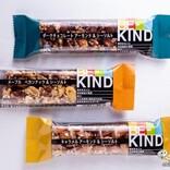 【かっこいい小腹退治】低GIで身体に優しいアメリカ生まれのナッツバー『BE-KIND(ビーカインド)』3種食べ比べ【ダイエット】