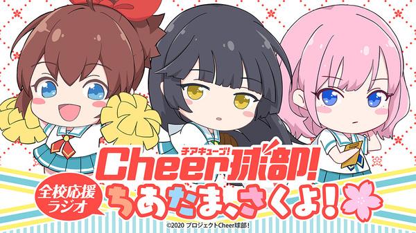 WEBラジオバナー (c) 2020 プロジェクトCheer球部!