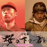 お笑い芸人アップダウンの二人芝居『桜の下で君と』 無観客公演がYouTubeチャンネルで無料公開