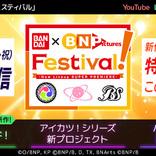 玉井詩織・チョコプラなども出演 バンダイ・バンダイナムコピクチャーズのオリジナルコンテンツ3作品 新作発表会『BANDAI×BN Pictures Festival』配信決定
