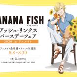 『BANANA FISH』アッシュ・リンクスのバースデーフェアが8月8日より開催決定 新規描き下ろしイラスト使用のグッズを先行販売