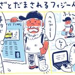 【漫画】南の島の脱力幸福論(6)~わざとだまされるフィジー人