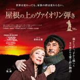 市村正親×鳳蘭の「名コンビ」が復活 ミュージカル『屋根の上のヴァイオリン弾き』の上演が2021年に決定