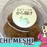 ローソン『大豆ミートのから揚げ』がお肉の食感を実現! 味の満足度も高し