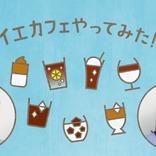 藤井隆・乙葉も興味津々!人気インフルエンサーたちが「ボス カフェベース」のアレンジレシピを紹介するWEB動画公開