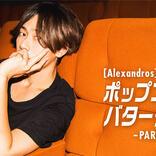 [Alexandros]川上洋平の映画連載スタート!初回は『mid90s』について語ります【新連載:ポップコーン、バター多めで PART2】
