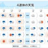 4連休の天気 梅雨明けの気配なし 西日本を中心に大雨のおそれ