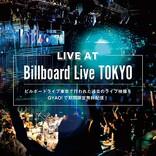 ビルボードライブで行われた海外アーティストのライブ映像を「GYAO!」にて期間限定で無料配信決定