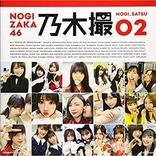【不定期連載】乃木坂46通信vol.1