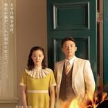 蒼井優主演『スパイの妻』、美しくも不穏な雰囲気に満ちた場面カット一挙解禁