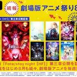 ABEMAで劇場版アニメ80作品以上が無料配信 追加ラインナップに『Fate/stay night [HF]』や『SAO』も決定