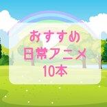 """ほっこり?ドタバタ?おすすめの""""日常""""アニメ10選!"""