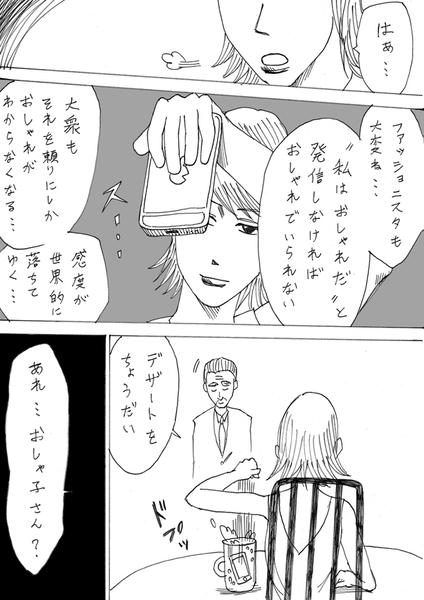 かっぴーの漫画おしゃ子ミニマリストの部屋のファッショニスタ