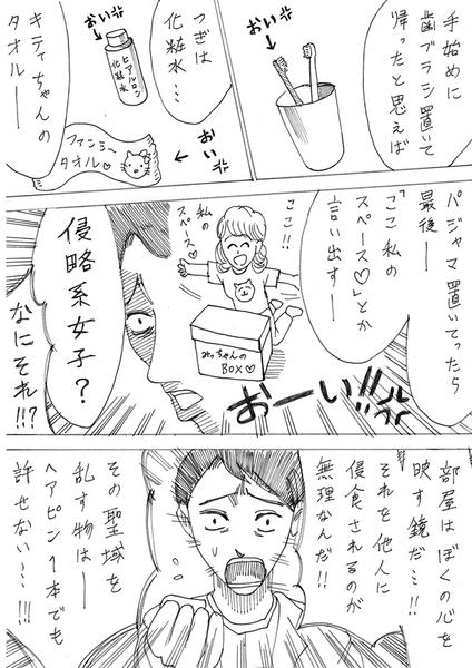 かっぴーの漫画おしゃ子ミニマリストの部屋の戦略系女子のヒアルロン酸化粧水