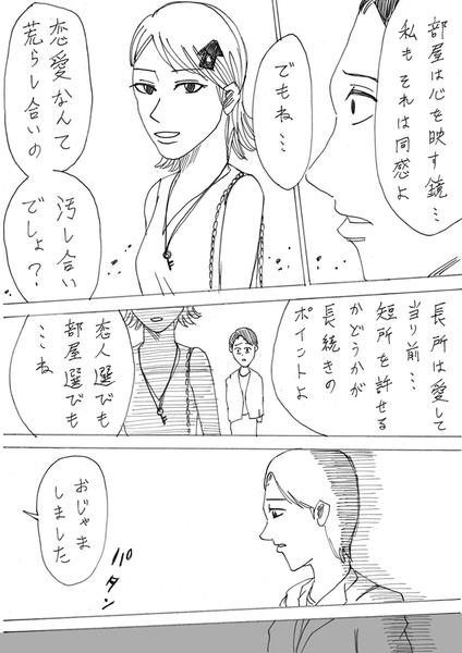 かっぴーの漫画おしゃ子ミニマリストの部屋の恋愛哲学