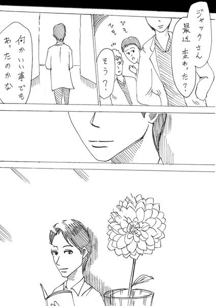 かっぴーの漫画おしゃ子ミニマリストの部屋の一輪挿し