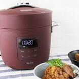 【時短家電】ボタンを押すだけの電気圧力鍋『Re・De Pot(リデ ポット)』でオシャレに時短調理!【火加減不要】