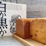 【東京のおいしいパン屋ルポ】白か黒か人気パンランキング 錦糸町