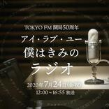 TOKYO FMの貴重な蔵出し音源で辿る…FM文化、ジャパニーズポップ、東京カルチャー史をプレイバック!