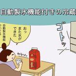 妻が新しい冷蔵庫で満足していること(母になった残念なヨメちゃん!暮らしの探求 vol.9)