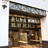 祇園花月で吉本新喜劇公演が再開! 夜ライブも豪華ラインナップで登場