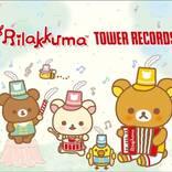 チャイロイコグマも仲間入り♪ 『リラックマ』×「TOWER RECORDS」♪ コラボグッズやコラボカフェなど♪