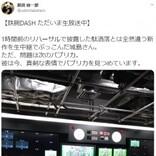 TOKIO長瀬智也の退所報道で「DASHは続けて」の声殺到 番組Pは来年を想像し「希望であり夢でもある」