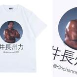 トレンド入り! 長州力の「ハッシュドタグ」がTシャツになった!!